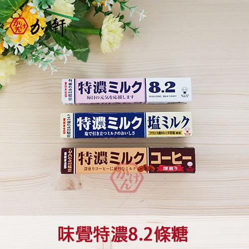 《加軒》日本UHA味覺糖 特濃條狀牛奶糖(牛奶/咖啡/?牛奶)