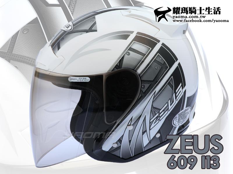 ZEUS安全帽| 609 I13 白/銀 半罩帽『耀瑪騎士生活機車部品』