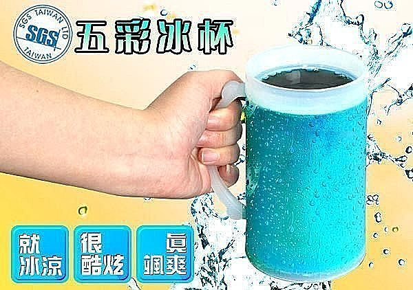 BO雜貨【SV3595】急凍五彩冰杯 啤酒杯 清涼杯 冷凍杯 保冰杯 冰塊杯 保冰1小時 500CC