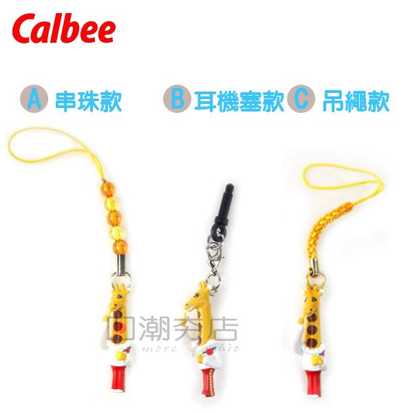 [日潮夯店]日本正版進口 Calbee 卡樂比 咖哩 薯條 東京限定款 耳機塞 咖哩長頸鹿吊飾