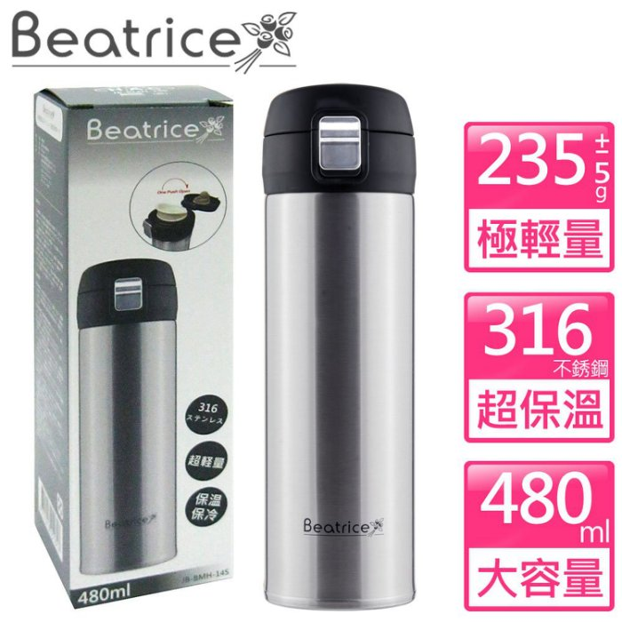【Beatrice】316不銹鋼輕羽彈蓋保溫杯 (銀) 480ml 史上最輕238g 最高材質不輸 象印 膳魔師