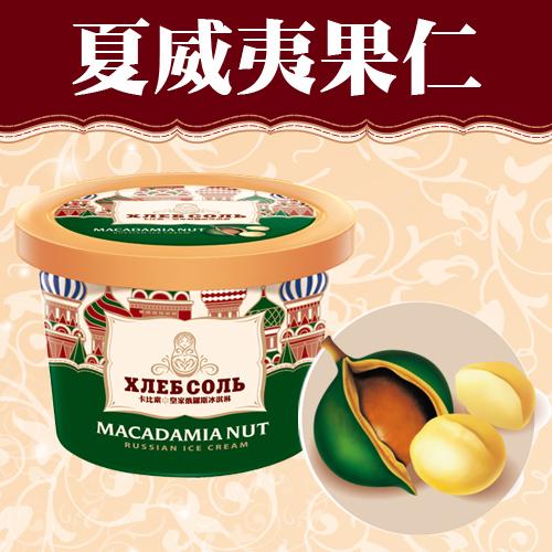 卡比索皇家俄羅斯冰淇淋-皇家經典系列-夏威夷果仁 -120ML迷你杯