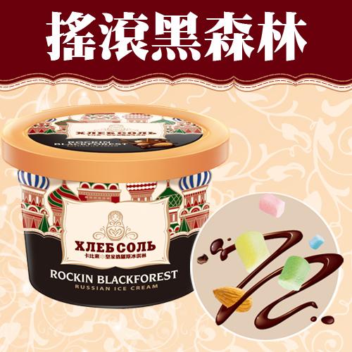 卡比索皇家俄羅斯冰淇淋-夏日冰品 濃情巧克力系列-搖滾黑森林 -120ML迷你杯