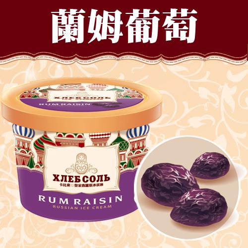 卡比索皇家俄羅斯冰淇淋-夏日冰品 微醺酒釀系列-蘭姆葡萄 -120ML迷你杯