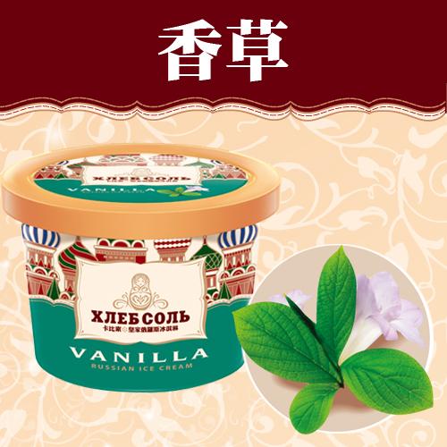 卡比索皇家俄羅斯冰淇淋-經典系列-香草-120ML迷你杯