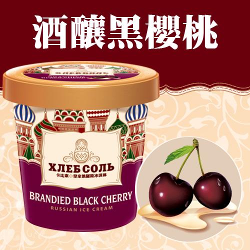 卡比索皇家俄羅斯冰淇淋-夏日冰品 微醺酒釀系列-酒釀黑櫻桃 -475ML品脫杯