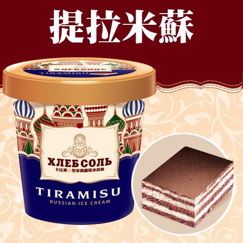 卡比索皇家俄羅斯冰淇淋-夏日冰品 人氣香醇濃郁系列-提拉米蘇 -475ML-品脫杯