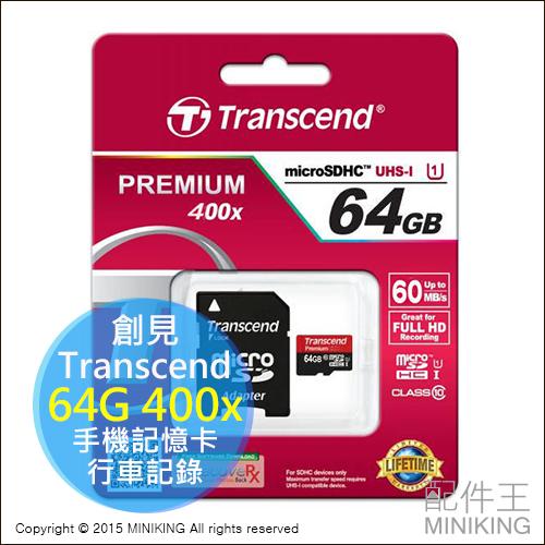 【配件王】現貨 終身保固 創見 64G 記憶卡 Micro SD 64GB U1 行車紀錄 另 威剛 TOSHIBA