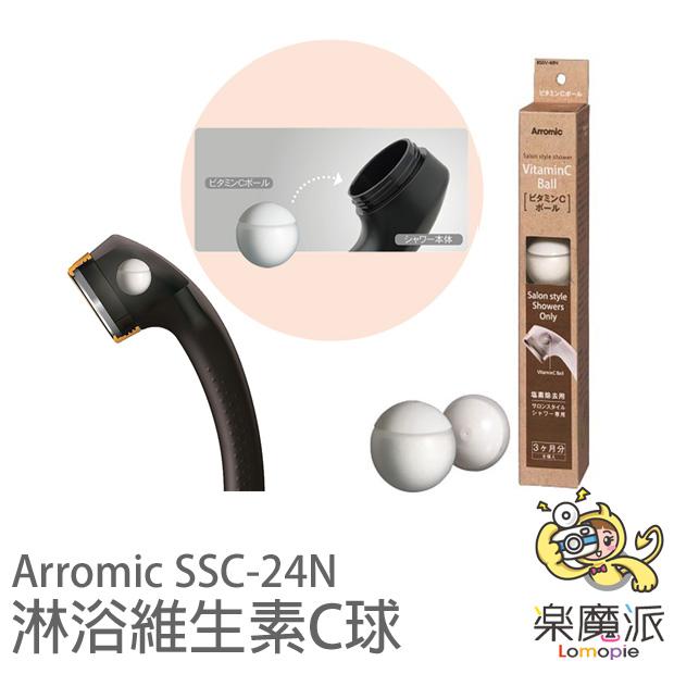 Arromic SSC-24N 蓮蓬頭 對應使用 淋浴維生素C球 維他命C球 除氯 單人可使用兩個月
