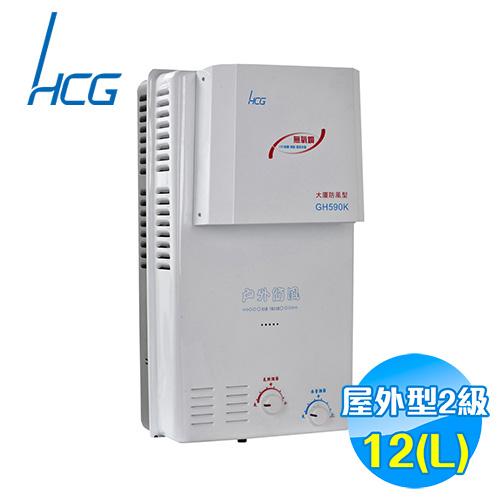 和成 HCG 12公升屋外型防風熱水器 GH590K