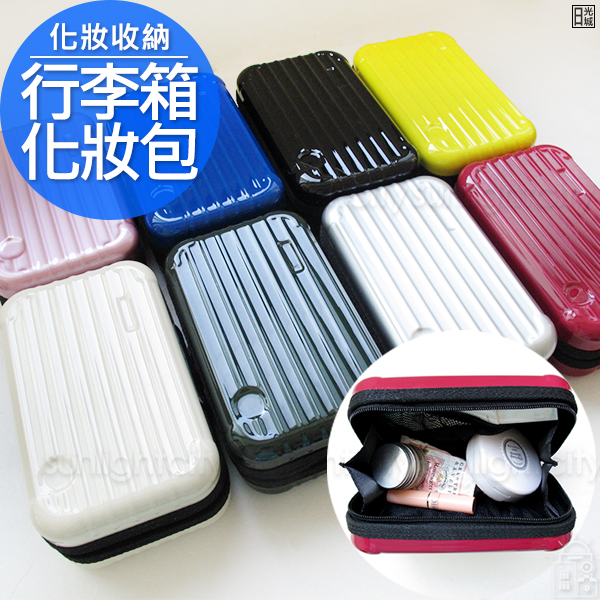 日光城。迷你行李箱化妝包,硬殼行李箱收納包手拿包美妝包3C包行動電源收納包洗?收納包