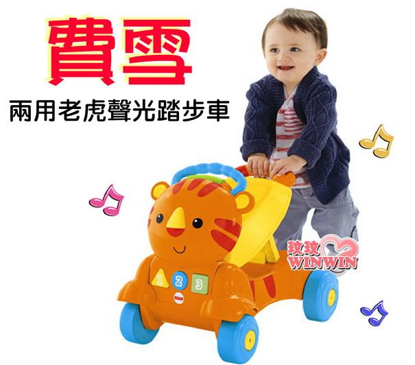 費雪牌(FisherPrice)DEW11兩用老虎聲光踏步車/學步車☆保證全新代理商公司貨