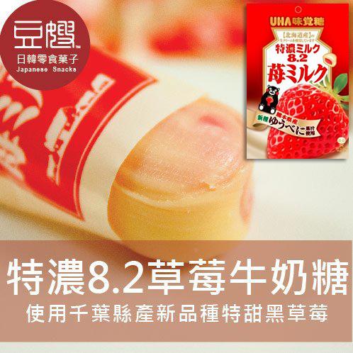 【豆嫂】日本零食 UHA味覺糖 UHA特濃8.2 草莓牛奶糖(袋裝)