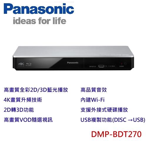 【佳麗寶】-(Panasonic 國際牌)4K升頻/3D藍光播放機【DMP-BDT270】預購