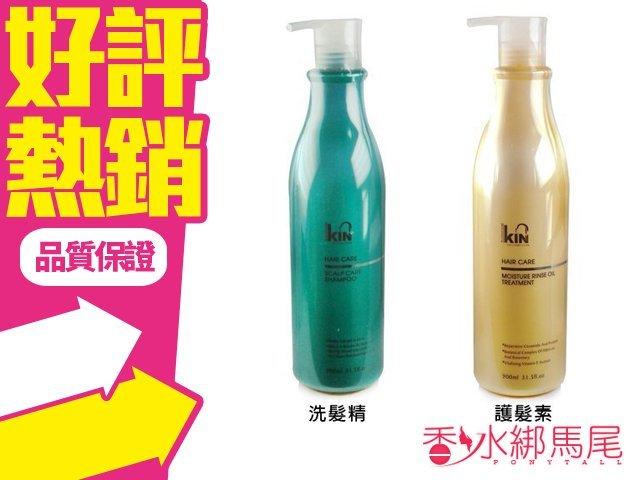 KIN 卡碧絲 頂級還原酸蛋白 洗髮精 / 護髮素 900ML 部落客大推薦?香水綁馬尾?