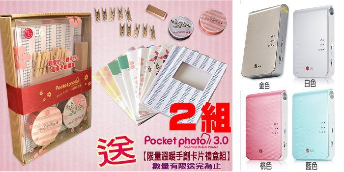 送手作卡片禮盒 神腦公司貨 LG Pocket photo PD239G/PD239 趣拍得 原廠 口袋型相印機/追星族必備/馬上拍馬上簽/明星簽名/簽唱會/演唱會/無線流動相片打印機/智慧隨身相片列..