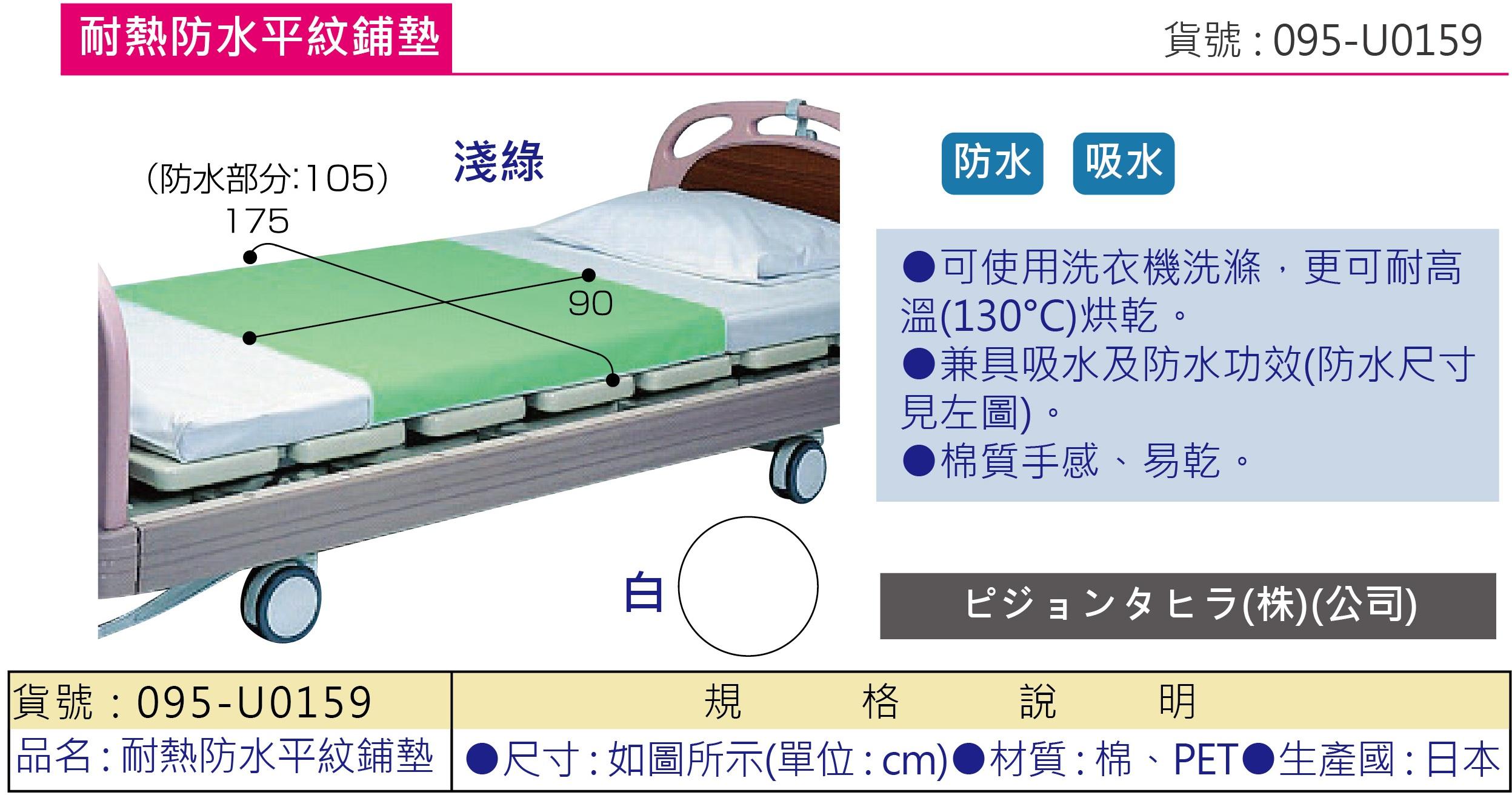 保潔墊:床墊 防水、吸水、耐熱,可洗衣機洗、烘乾,易乾型