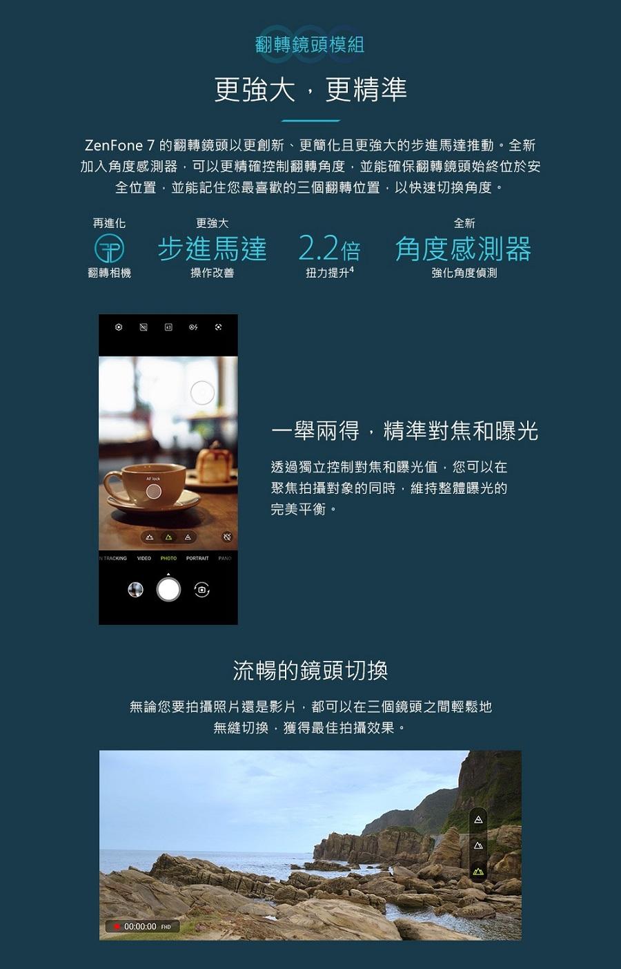 ZenFone 7 的翻轉鏡頭以更創新、更簡化且更強大的步進馬達推動。全新加入角度感測器,可以更精確控制翻轉角度,並能確保翻轉鏡頭始終位於安全位置,並能記住您最喜歡的三個翻轉位置,以快速切換角度。