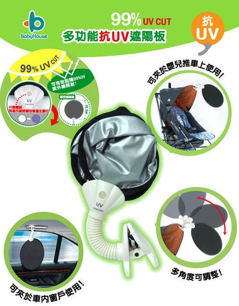 台灣【BabyHouse】多功能抗UV遮陽板