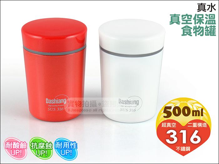 快樂屋?Dasiang 1085真水 #316不鏽鋼真空保溫食物罐 500ml 耐酸鹼 適保溫杯.便當.飯盒.悶燒罐.寶寶粥