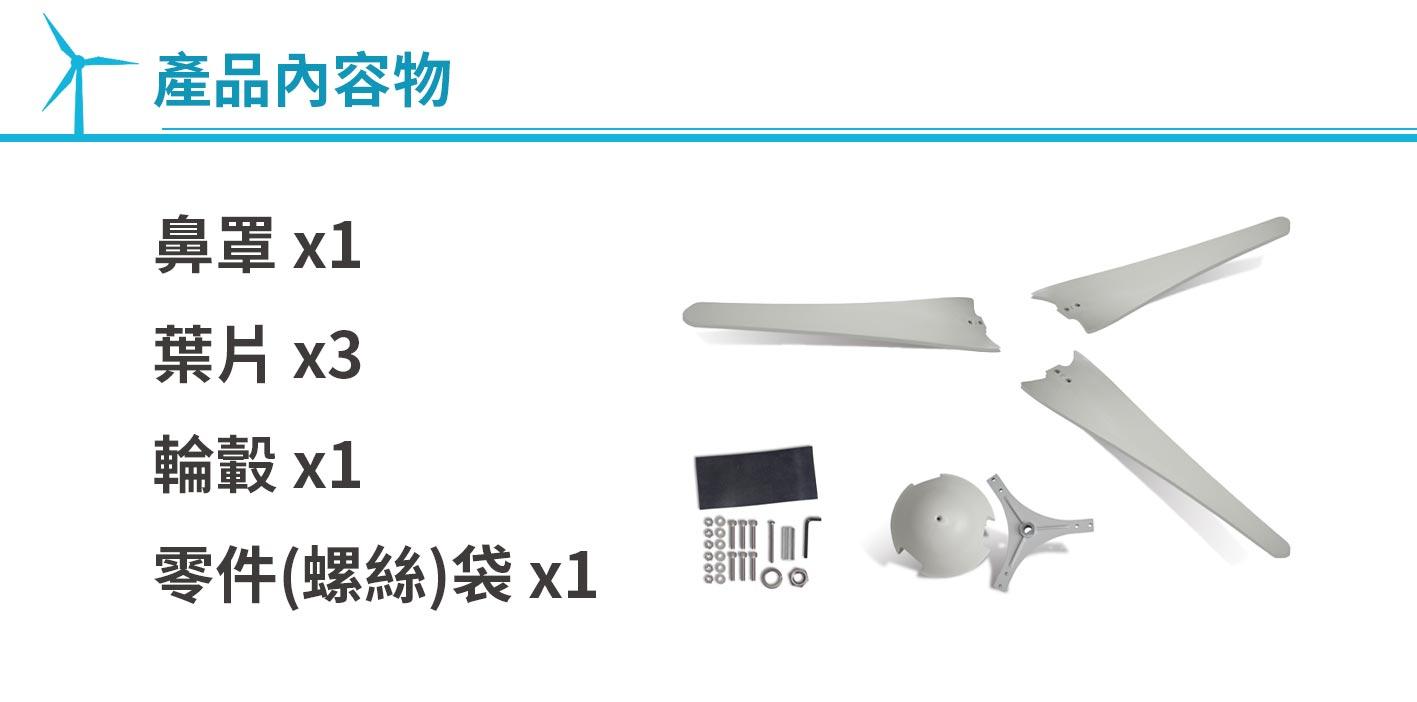 風力發電機,發電,Digisine,DB-600