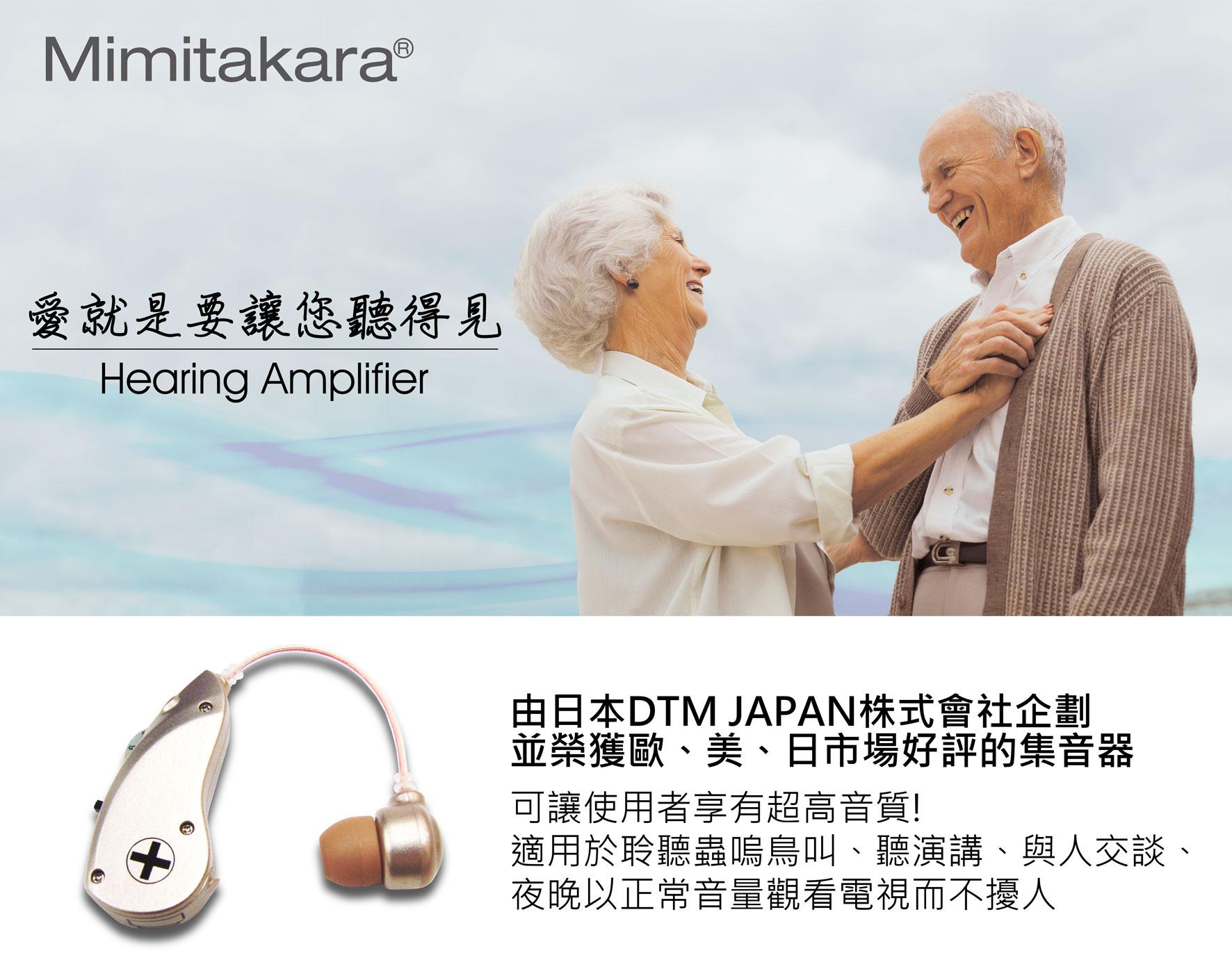 元健大和★日本耳寶6B51 耳掛型集音器(輔聽器)BANNER