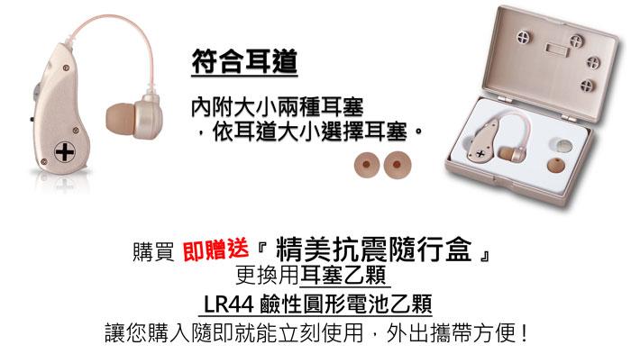 元健大和★日本耳寶6B51 耳掛型集音器(輔聽器) 主機介紹