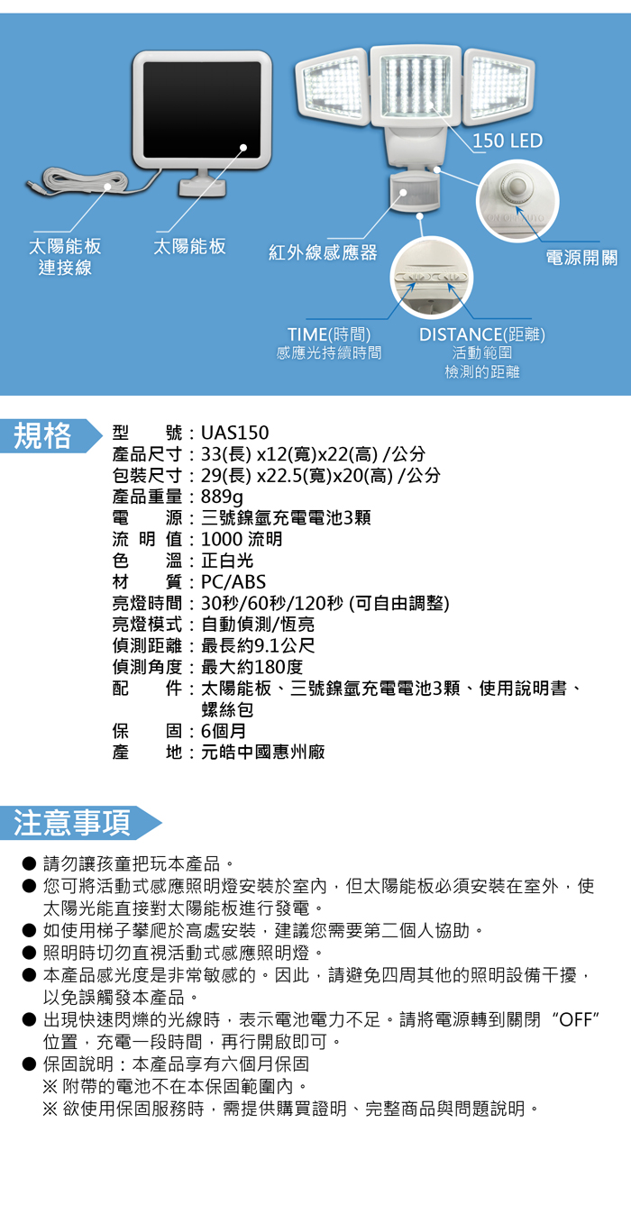 AUTOMAXX太陽能感應照明燈UA-S150網頁 產品規格注意事項