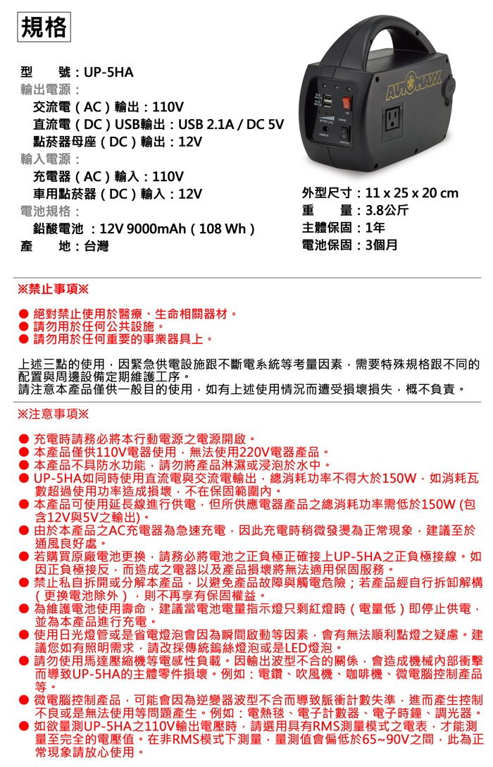 AUTOMAXX★UP-5HA DC/AC專業級手提式行動電源 規格說明圖
