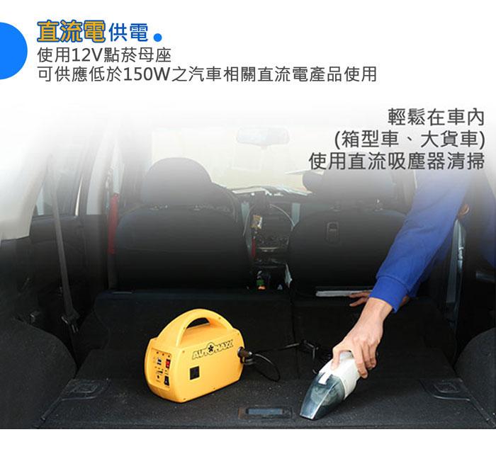 AUTOMAXX★UP-5HX DC/AC專業級手提式行動電源旗艦版 特點說明
