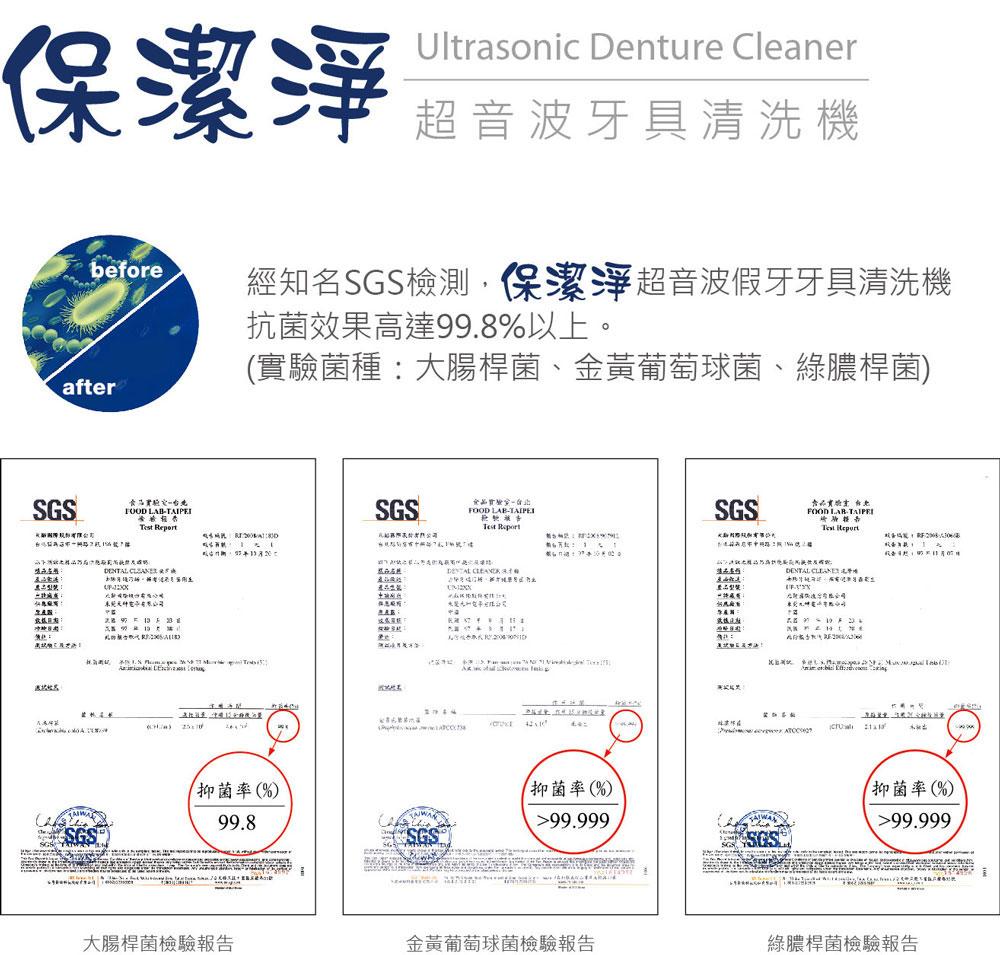 元健大和、假牙清潔、DTMcare、Mimitakara、保潔淨、32A0、牙套清潔、牙套清潔、超音波清潔