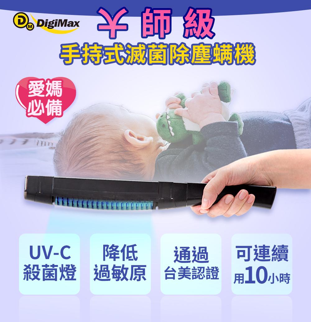 DigiMax★DP-3K6 大師級手持式滅菌除塵螨機