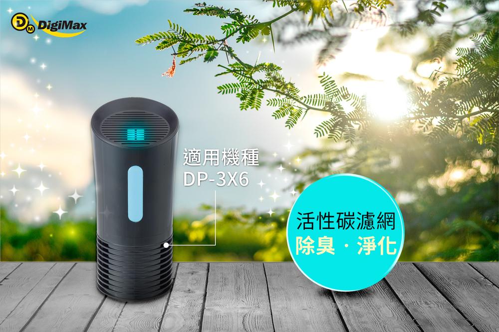 DigiMax★DP-3X6A 活性碳濾網4入裝
