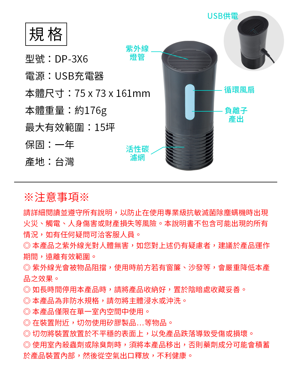 DigiMax★DP-3X6 侍衛級超淨化空氣清淨除塵螨機