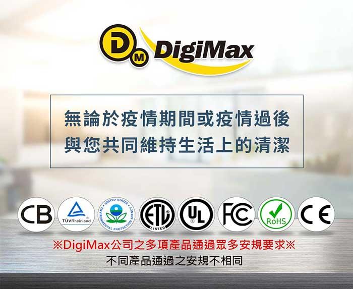 DigiMax通過多項安規認證
