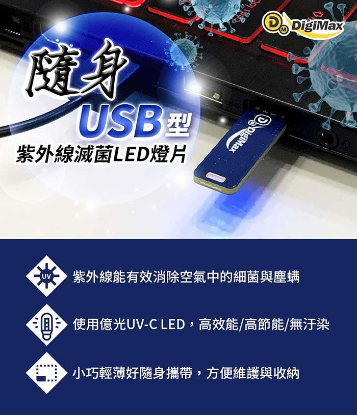 DigiMax★DP-3R6 隨身USB型UV紫外線滅菌LED燈片
