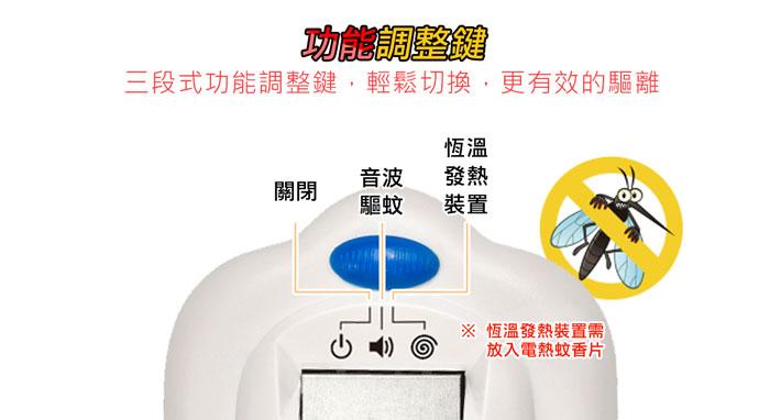 UP121,音波驅蚊器,恆溫發熱蚊香片裝置