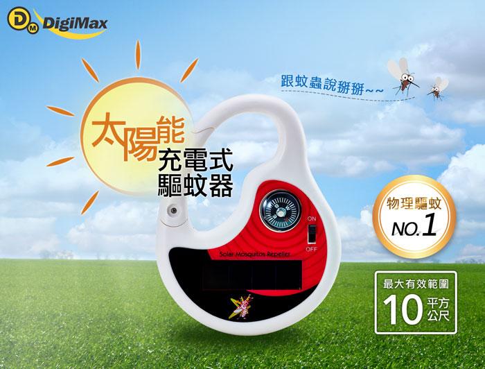 UP12D8,太陽能充電式驅蚊器,音波驅蚊器