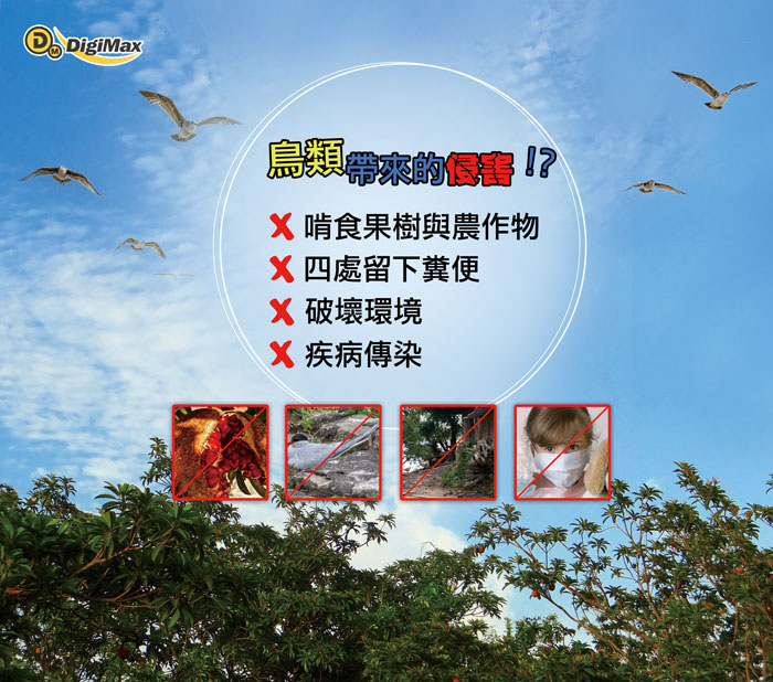 UP4EA,強力磁石驅鳥器,驅鳥器