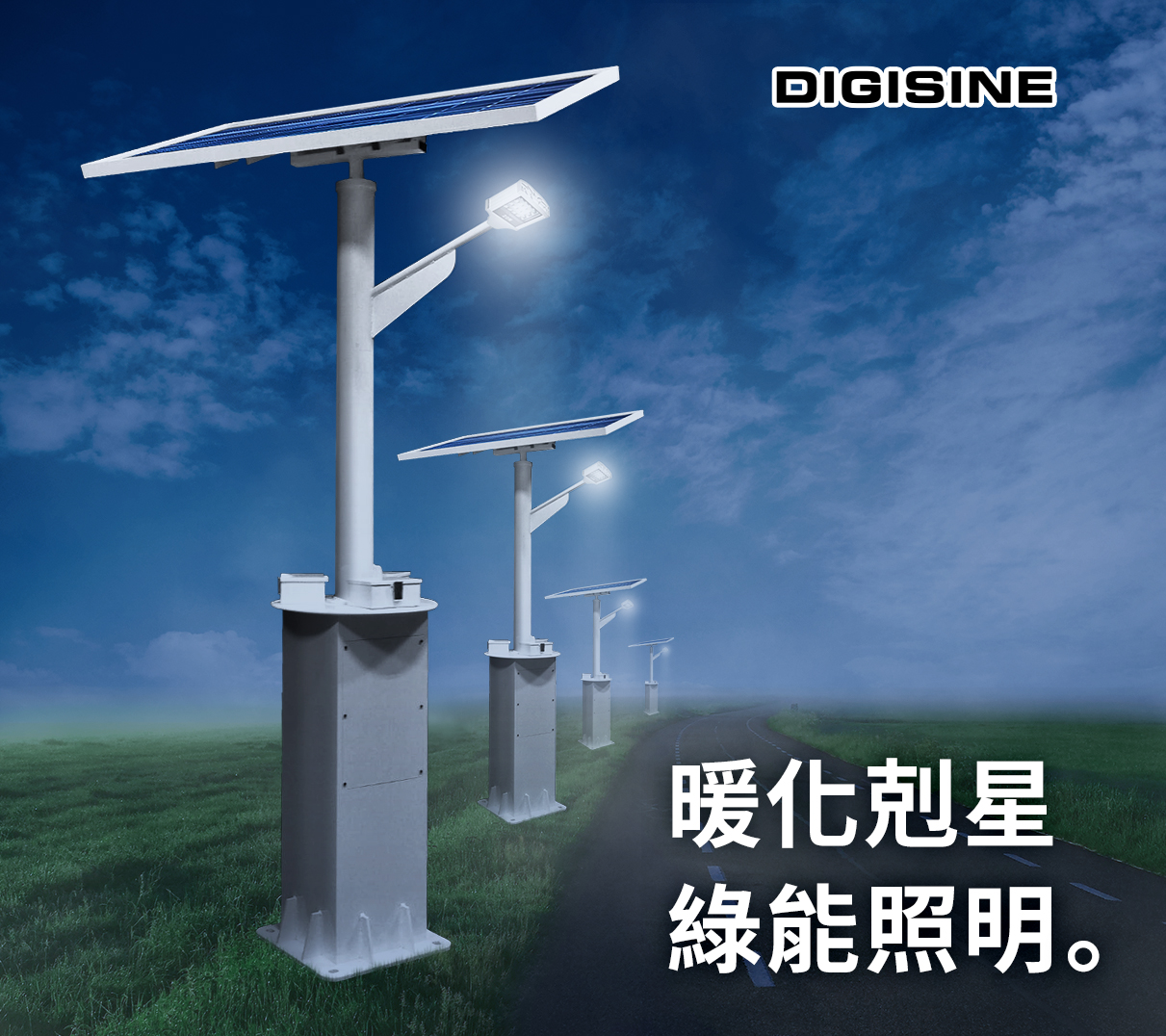 DIGISINE★ST-300 太陽能智能路燈