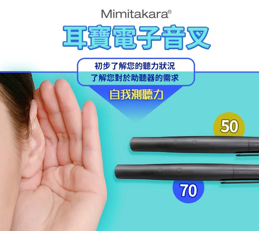 耳寶,電子音叉,聽力筆,611A,測聽力,如何測聽力