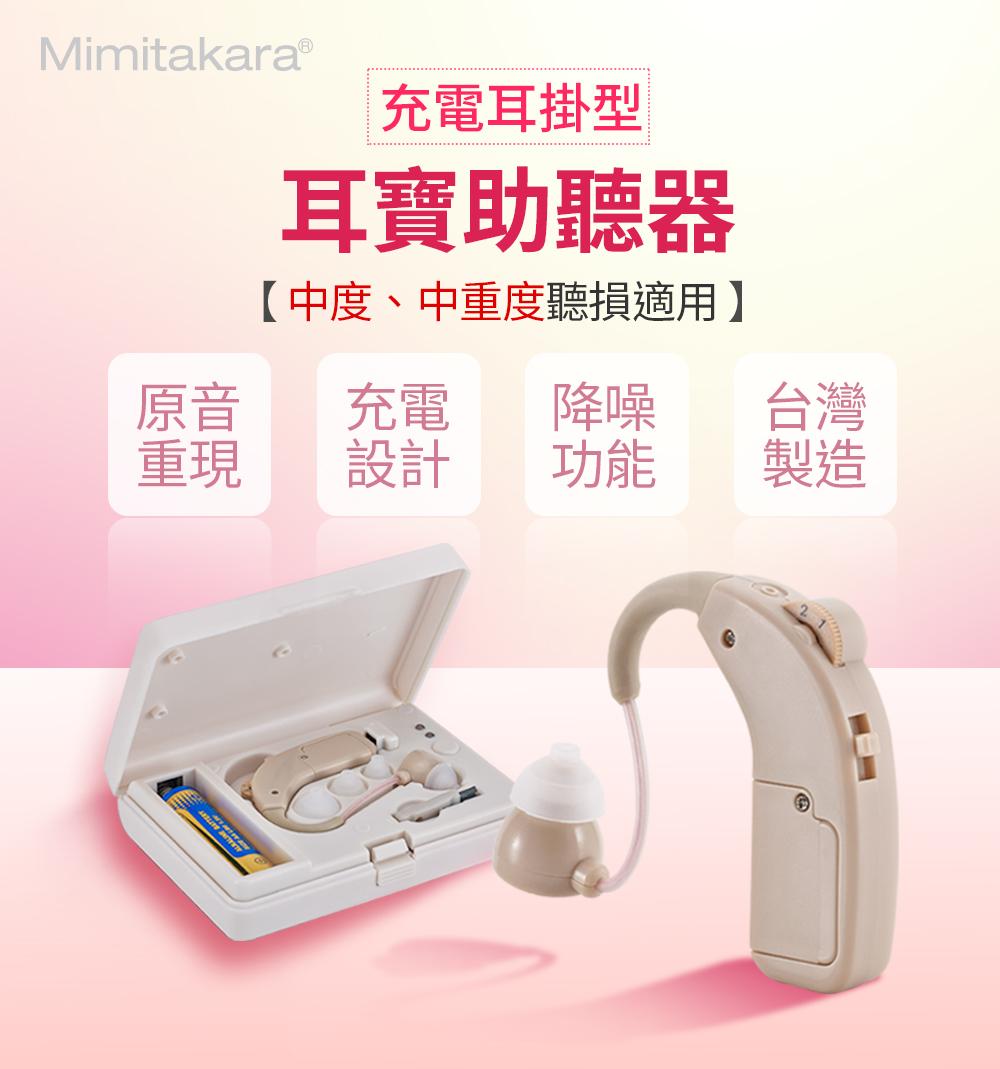 耳寶,64KA,補助資訊,助聽器