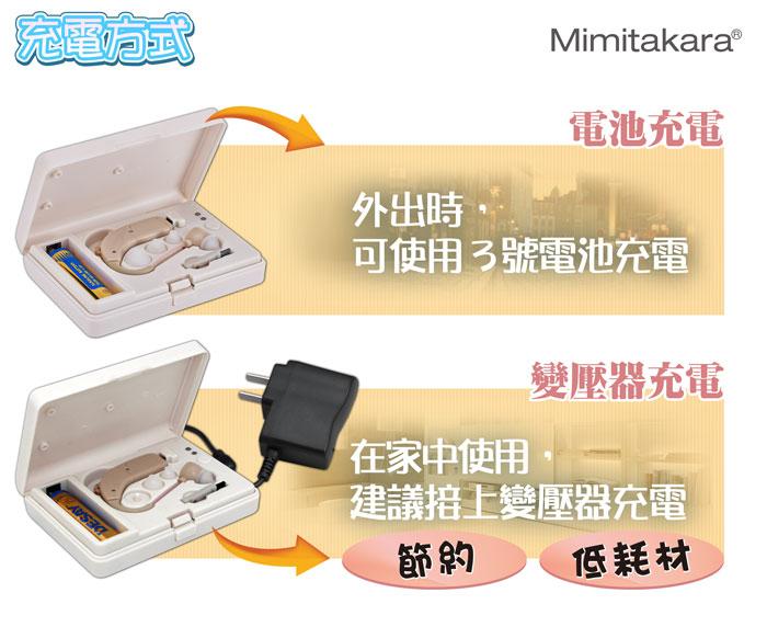 元健大和 日本耳寶 MIMITAKARA 64KA 充電說明1