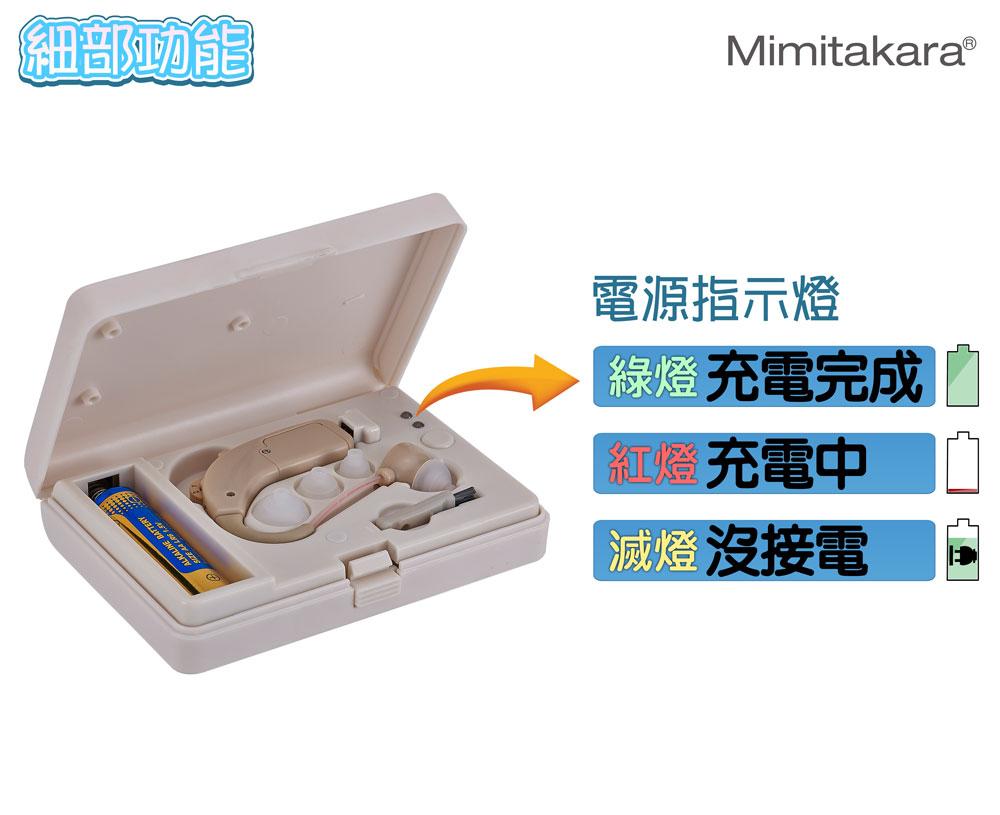 元健大和 日本耳寶 MIMITAKARA 64KA 充電說明2