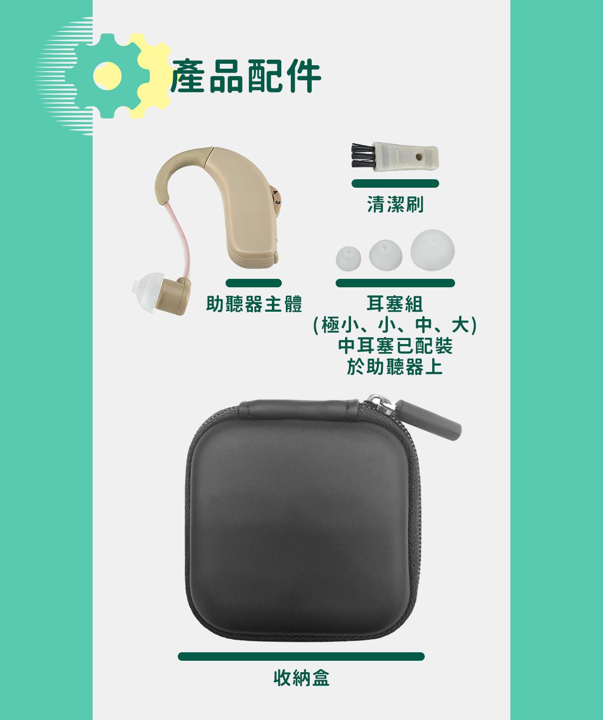 耳寶 助聽器(未滅菌) ★ Mimitakara 電池式耳掛型數位助聽器 6CA2