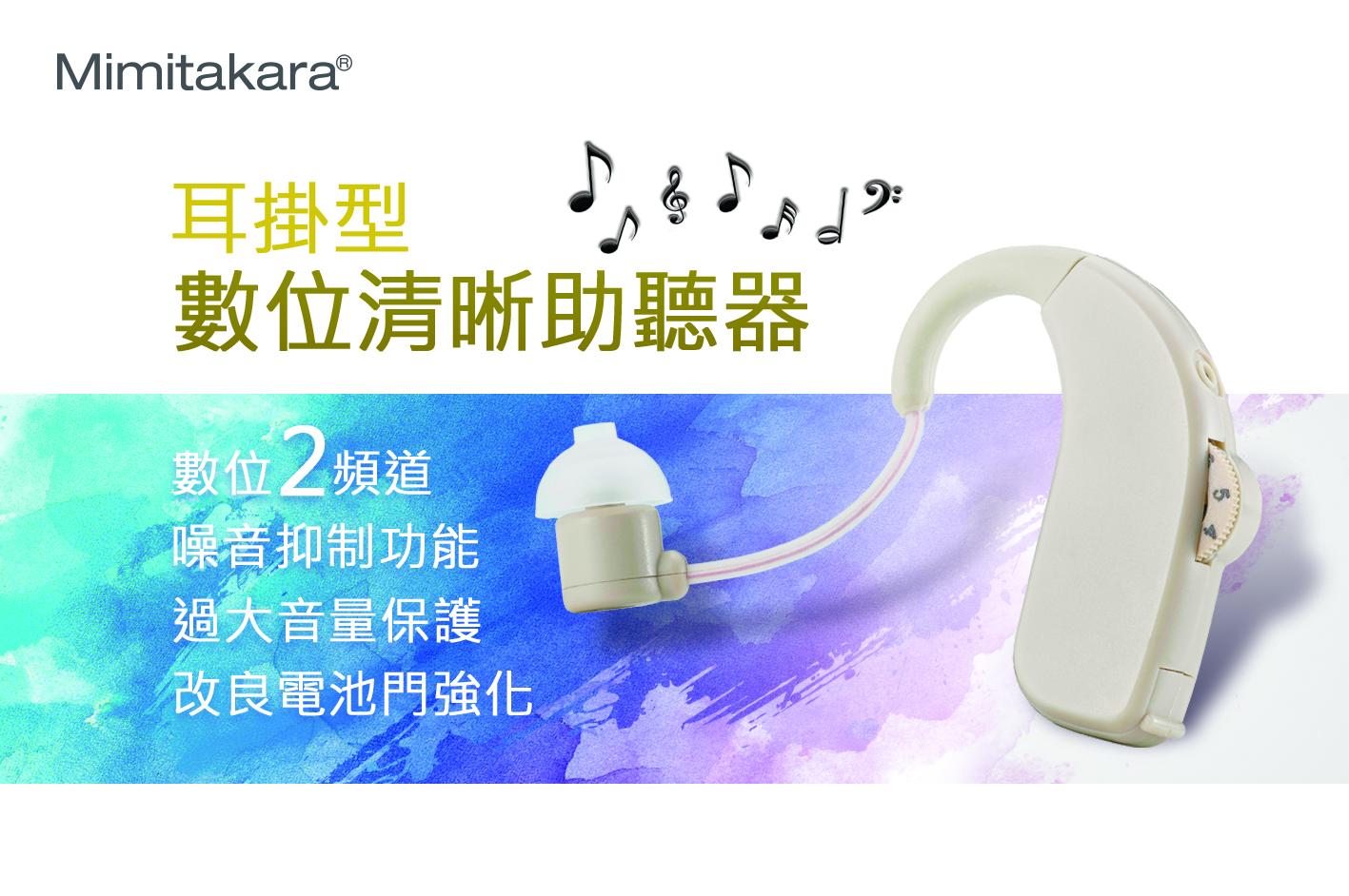 元健大和 ★ 日本耳寶 6CA2 電池式耳掛型數位助聽器 BANNER2