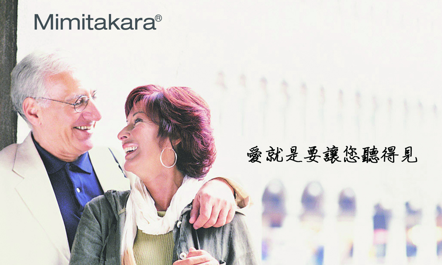 元健大和 ★ 日本耳寶 6CA2 電池式耳掛型數位助聽器 BANNER