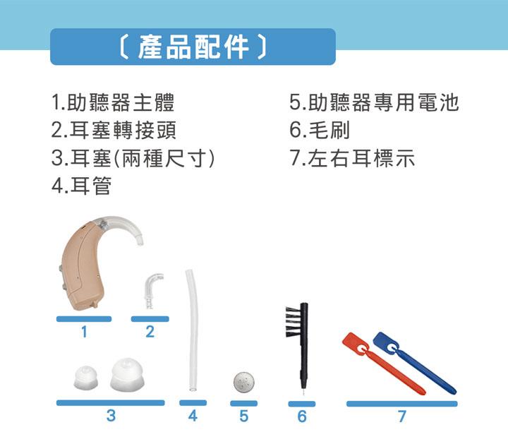 耳寶,6DA4,補助資訊,助聽器