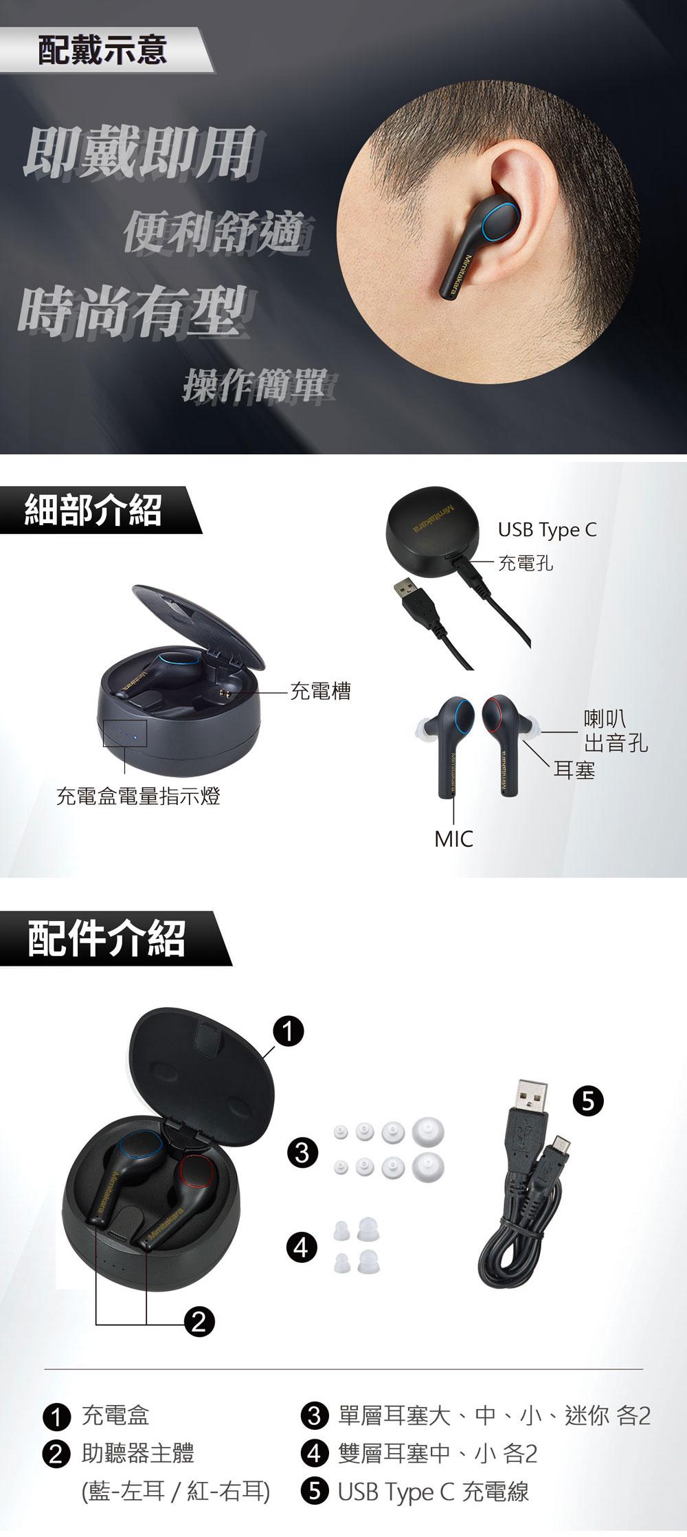 耳寶,6EL,補助資訊,助聽器