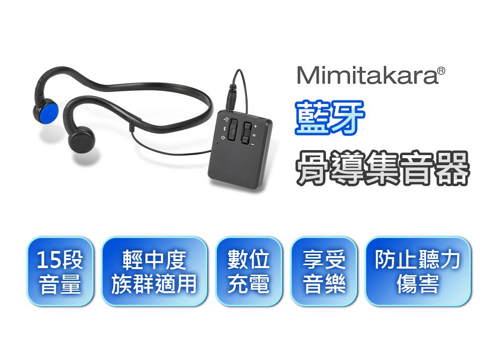 耳寶 MIMITAKARA 6K44 藍牙骨導集音器